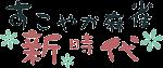 shinjidai_logo_A_touka_mini